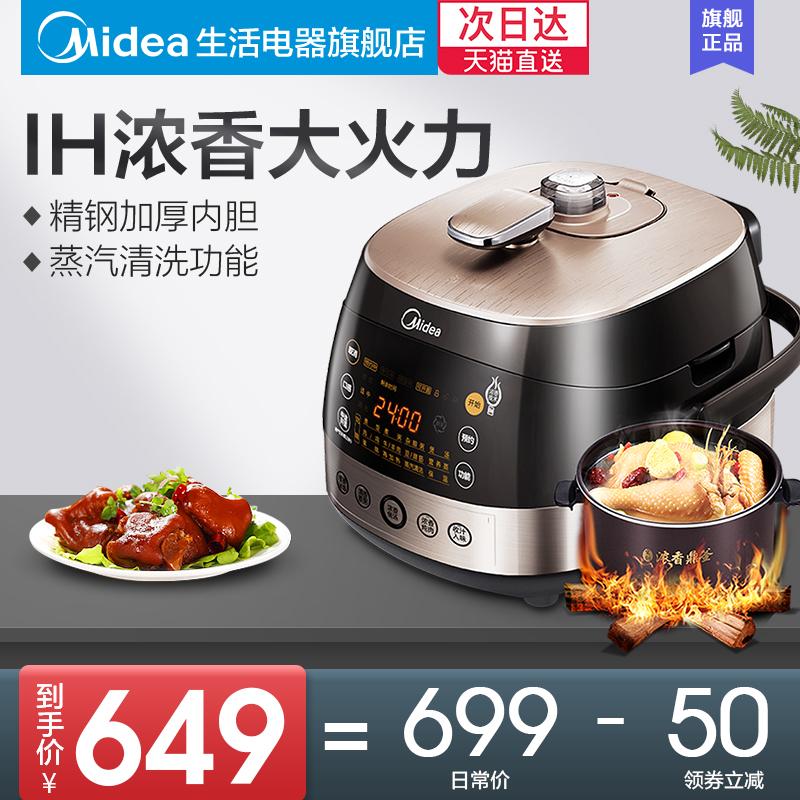 美的IH电压力锅高端智能5L大容量家用全自动官方旗舰正品高压饭煲