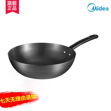 Mei's old-fashioned frying pan iron household uncoated induction cooker gas stove suitable for small frying pan