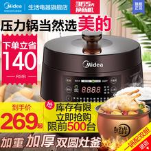 美的电压力锅家用大容量智能5L高压饭煲多功能官方旗舰正品5-6人