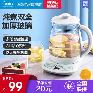 美的养生壶家用多功能全自动办公室小型玻璃煎药壶花茶养身茶壶