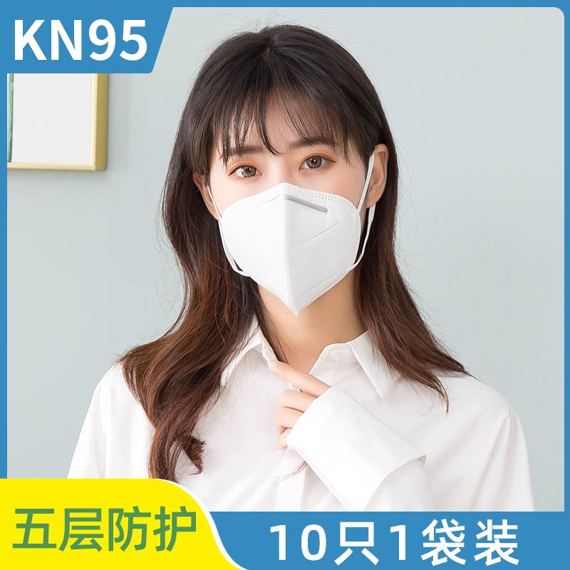 Kn95 mask in stock womens mouth mask mens disposable thick anti haze, dust and breathable dust protective articles