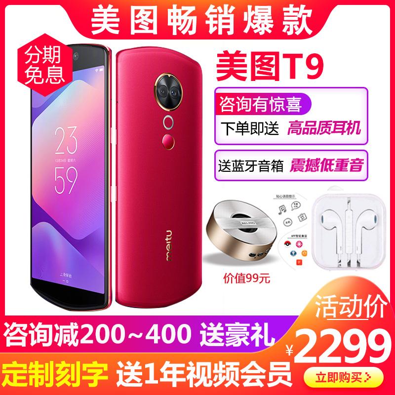 【省200~400元】Meitu/美图 T9美图T9手机新款正品美图手机t9s美颜全网通4G智能拍照手机美图V7 t8s v6 m8s