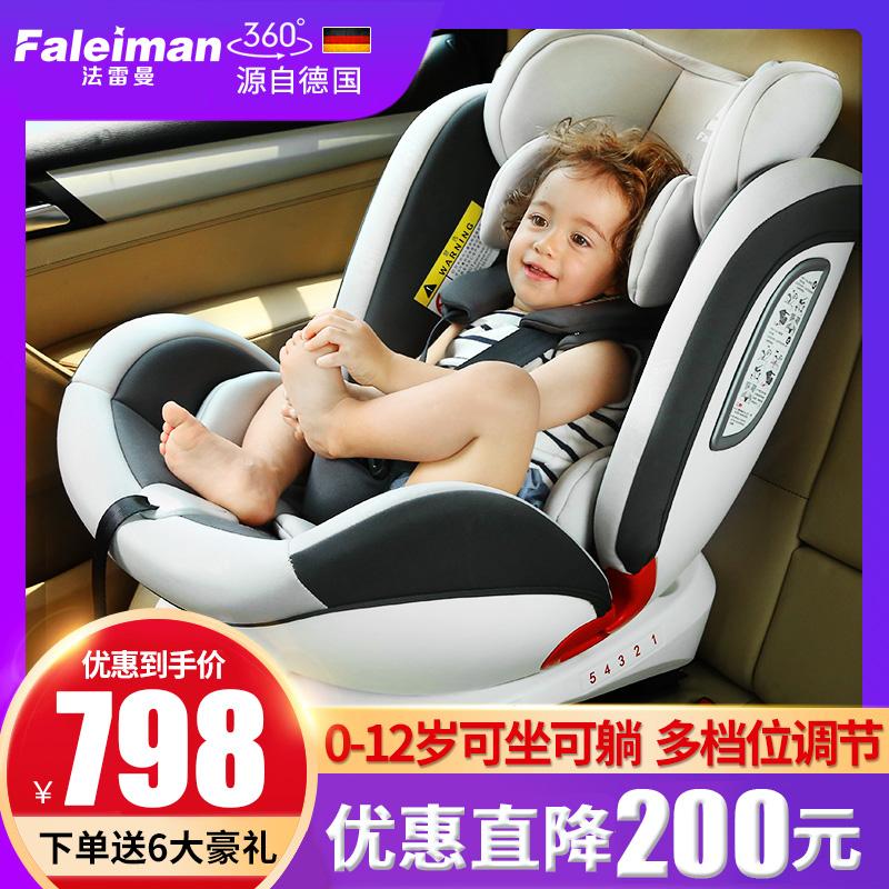 法雷曼德国360儿童安全汽车座椅