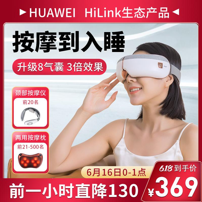 【父亲节送礼】华为眼部按摩仪凯胜A3护眼仪器舒缓解眼睛压力热敷