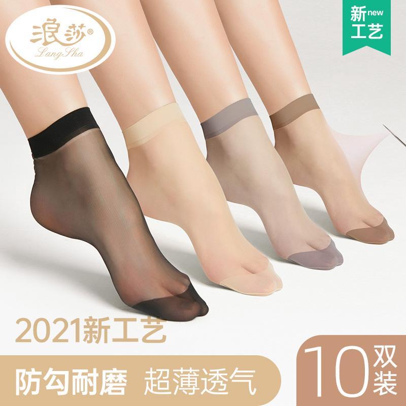浪莎丝袜女薄款短夏季超薄耐磨浅口防勾丝黑肉色水晶丝袜子女夏天