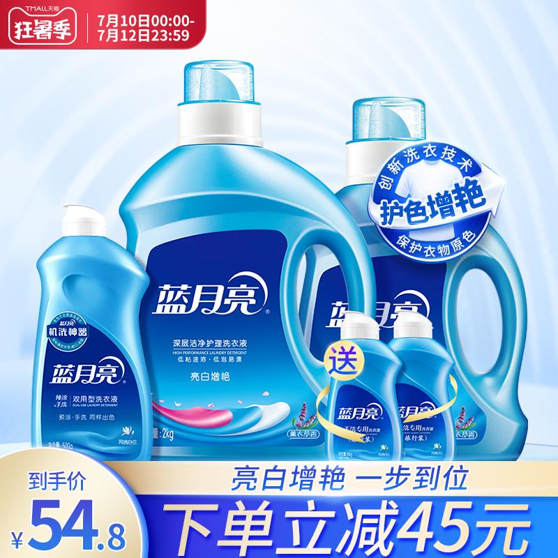 藍月亮洗衣液香味持久洗衣護理整箱批家用實惠裝促銷組合裝官網