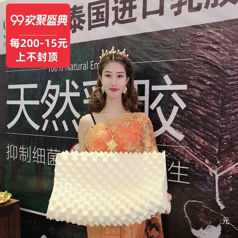 11月07日最新优惠泰国原装进口诗爱缇乳胶枕头颈椎枕护颈保健枕儿童枕芯包邮