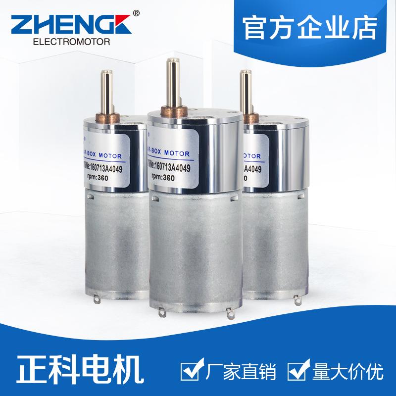 正科ZGB25RP直流减速电机马达25mm智能机器人电机智能小车电机