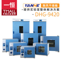 Shanghai One Heng dhg-9420a (101-4) Vertical large capacity electric blast drying box constant temperature oven 420L