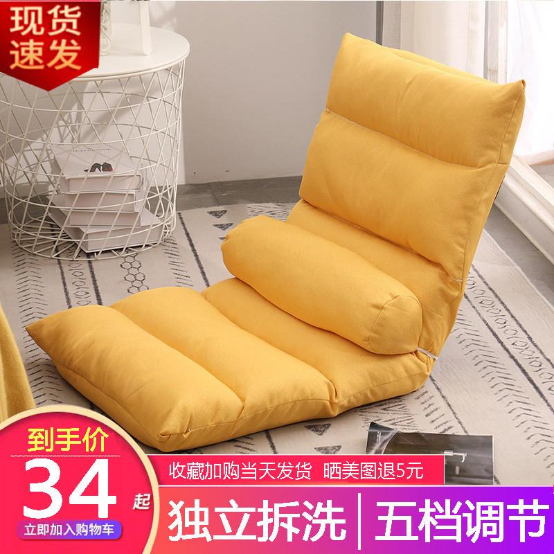 懒人沙发榻榻米床上椅子靠背可折叠单人小飘窗电脑靠椅地板小沙发