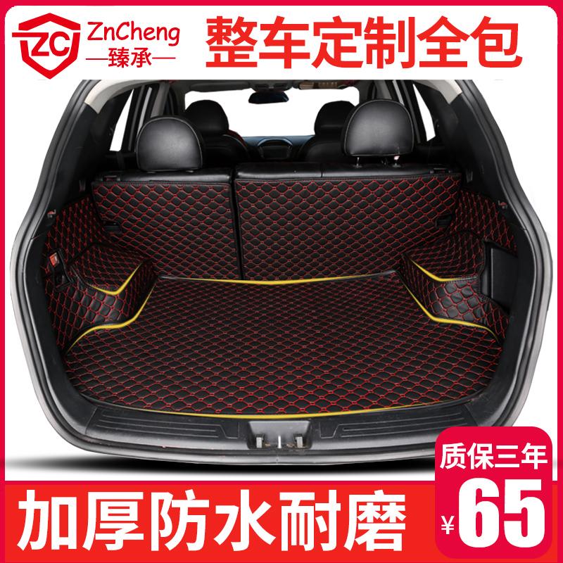 东风风神ax5 a60 ax3 ax4 ax7 e70 s30汽车后备箱垫全包围尾专用