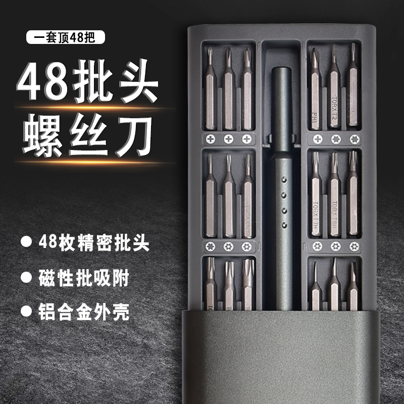 锐尔 iphone6螺丝刀修理套装华为 三星 苹果手机数码维修拆机工具