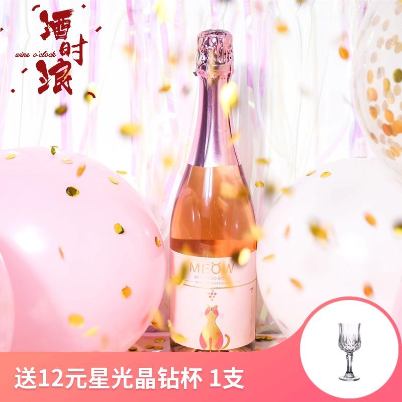 酒时浪好喝高颜值MEOW澳洲莫斯卡托气泡葡萄酒女甜香槟粉猫起泡酒