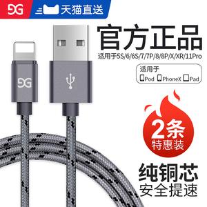 领5元券购买古尚古iphone6 6s苹果5加长数据线