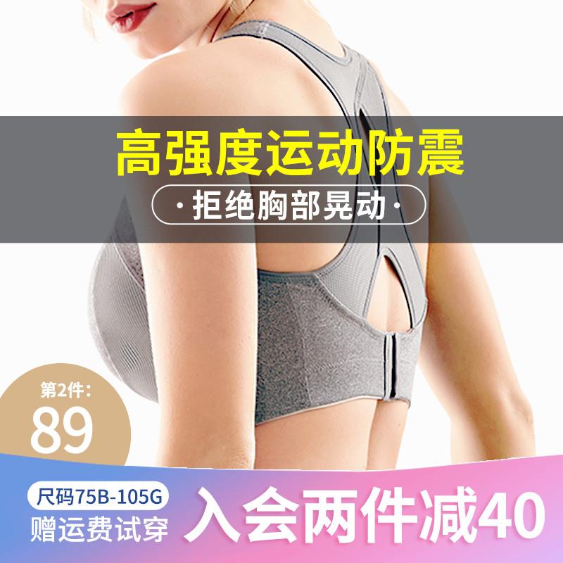 大码运动高强度防震背心大胸文胸