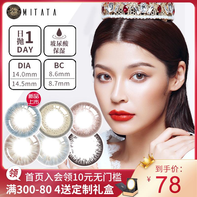 mitata非离子美瞳日抛隐形近视眼镜小直径10片盒一次性正品大牌女
