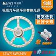 华能仕12W/18/W/24W/LED吸顶灯环形灯管2D灯管改造板光源LED灯贴