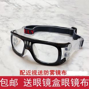 篮球眼镜足球眼镜男户外防雾运动眼镜近视防撞护目眼镜