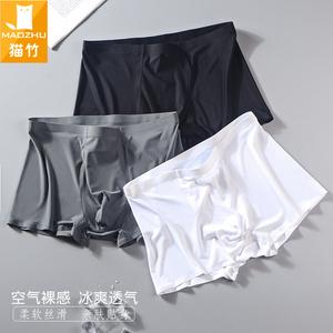 男士冰丝内裤纯色平角裤薄棉质无痕透气四角裤个性感潮流速干短裤