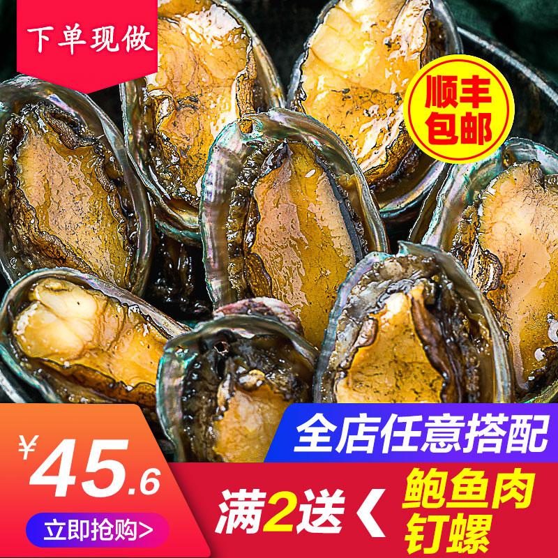 吧唧小厨10-13只左右麻辣鲍鱼罐头即食小海鲜熟食罐装开袋即食