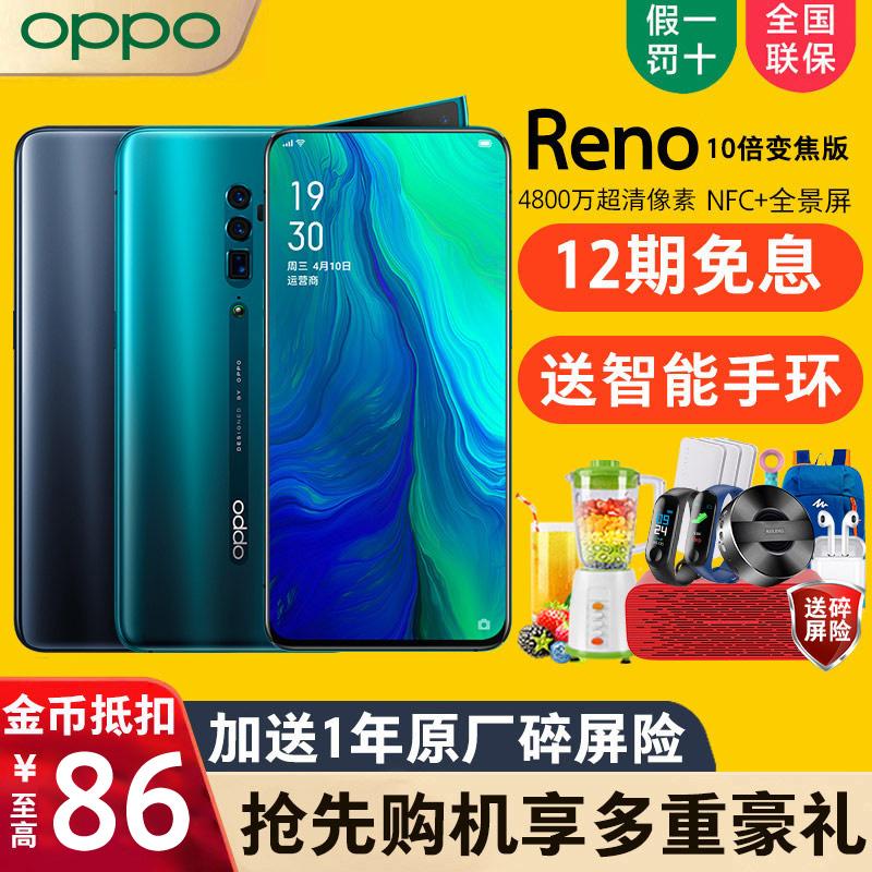 12期免息oppo reno 10正品手机(用22.21元券)