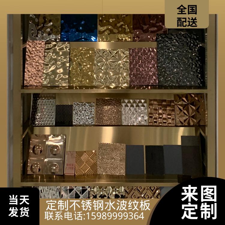 不锈钢水波纹板KTV酒店吊顶装饰钛金金属凹凸弧形焊接8k镜面定制