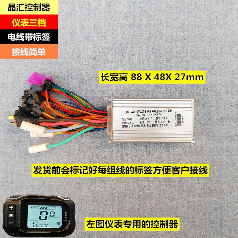 美宜佳电动折叠车配件晶汇48v控制器代驾电动折叠车配件