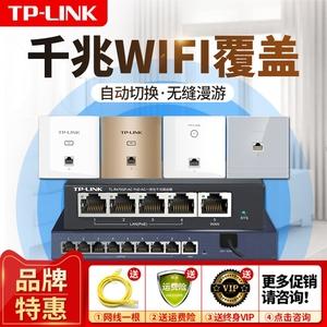 tp-link86型无线ap面板套装ac插座