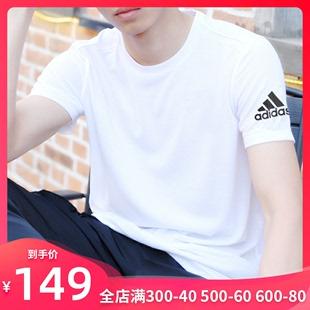 体恤 男2020夏季 白色纯棉T恤圆领半袖 Adidas阿迪达斯官网短袖 新款