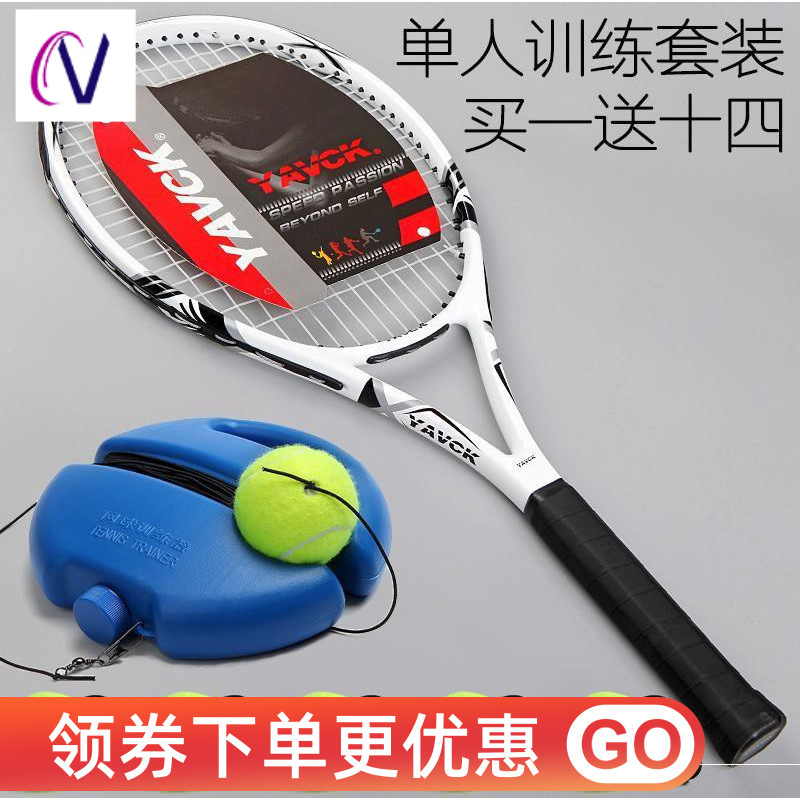 Tennis suit for one person fixed trainer with rope and line single rebound self training line for beginners