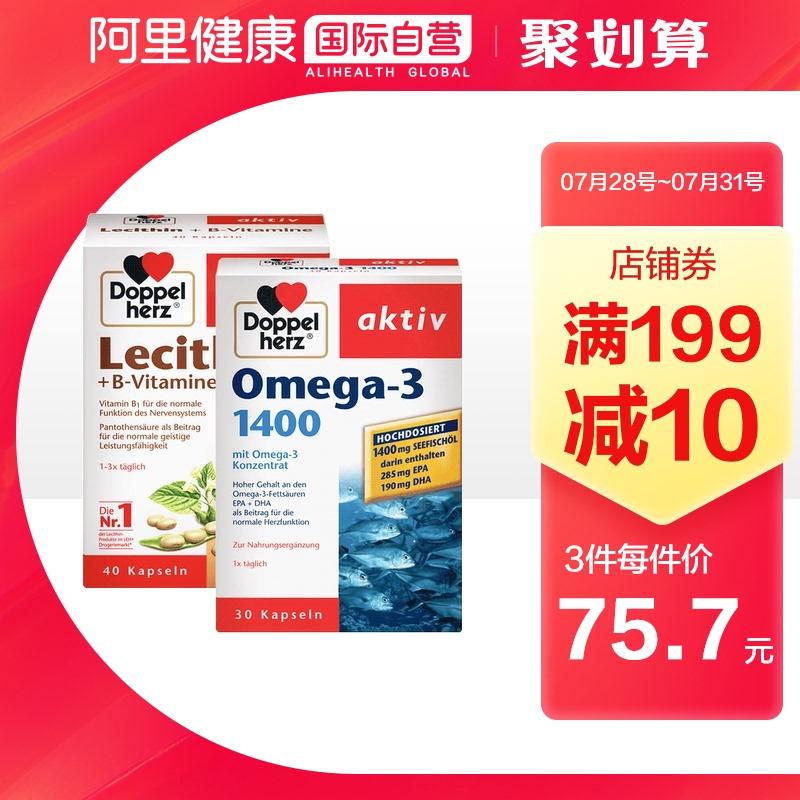 ドイツ二心大豆レシチン補助高さ40粒+濃縮DHA冷水魚油14000 mg 30粒