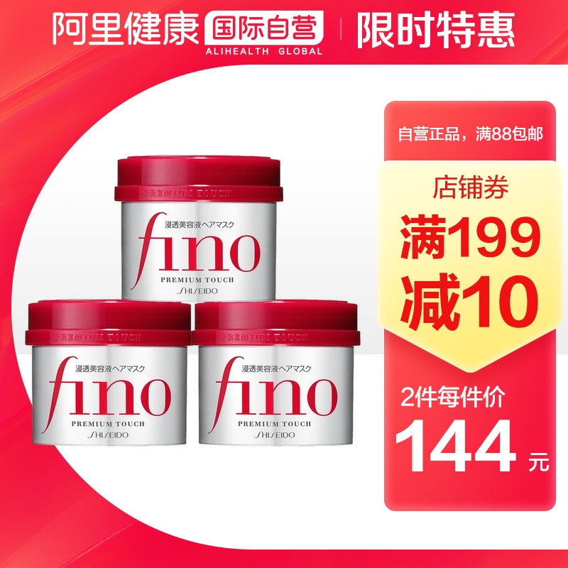 Shiseido fino Hair Mask beauty liquid conditioner protects the color and restores the damaged dryness and dryness 230g * 3
