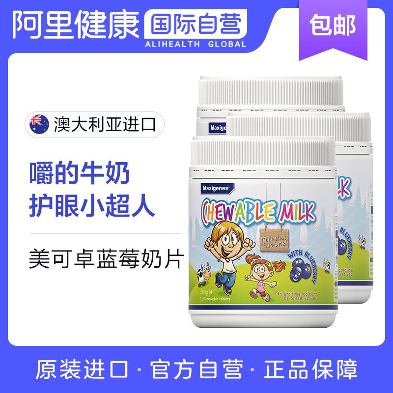 澳洲美可卓蓝胖子蓝莓护眼奶片150粒*3瓶 青少年儿童学生保护视力
