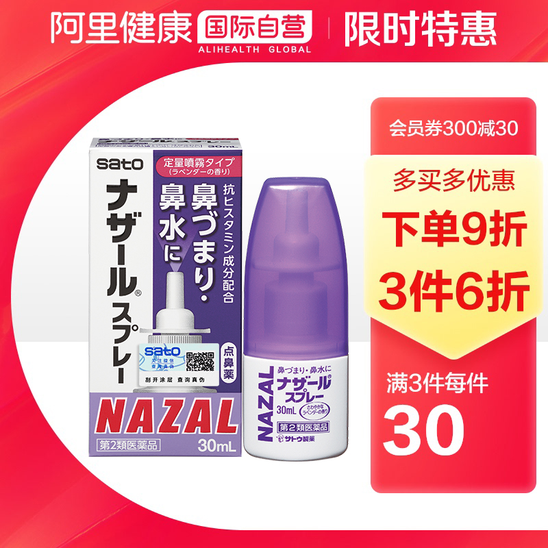 Japanese Misaki Sato Sato rhinitis Nazal nasal spray spray allergy purchasing agent import flagship purple version