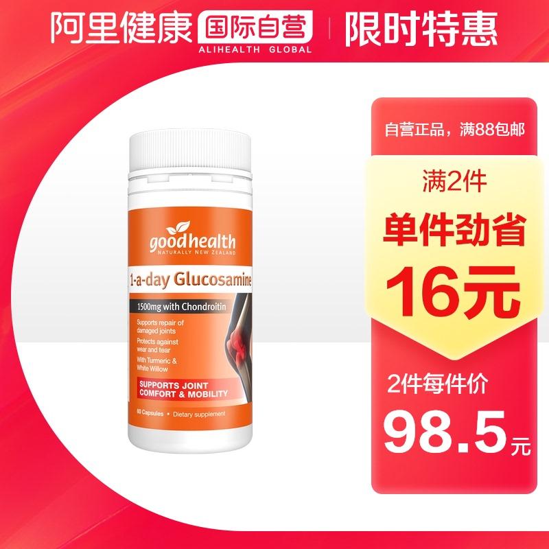 goodhealth氨糖软骨素维骨力氨基葡萄糖1500mg超高含量关节灵60粒