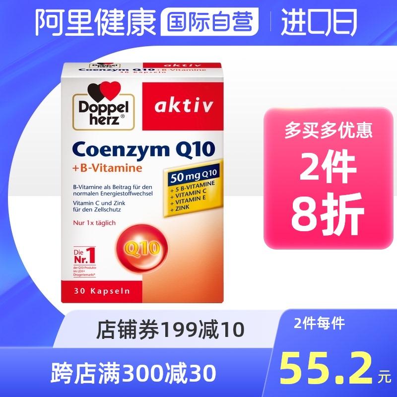 [Ali health official] German Bixin coenzyme Q10 soft capsule 30 capsules coenzyme Q10 heart health