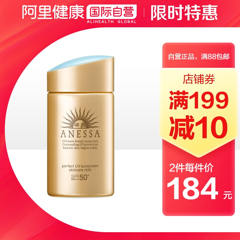 Japanese ANESSA sunscreen in small gold bottle waterproof isolation anti perspiration outdoor 60ml