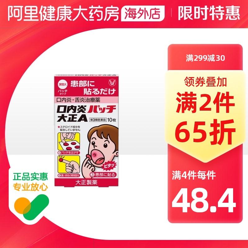 日本大正製薬口腔潰瘍口内炎口内炎口内炎炎炎鎮痛消炎小円軟膏10錠を貼ります。