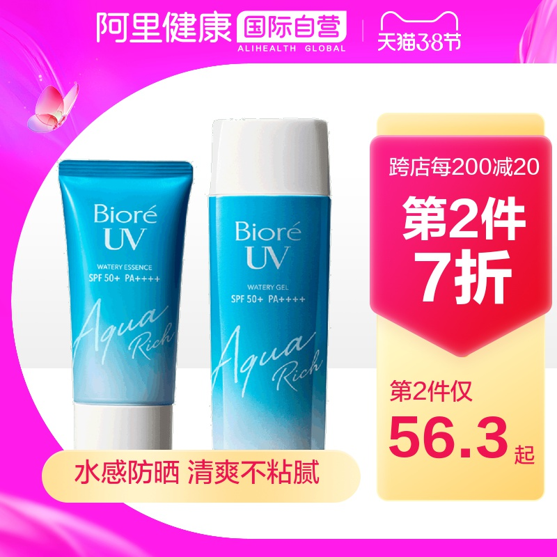 Japanese Biore soft water sense sunscreen isolation sunscreen, refreshing, non greasy, moisturizing and waterproof * 2 pcs