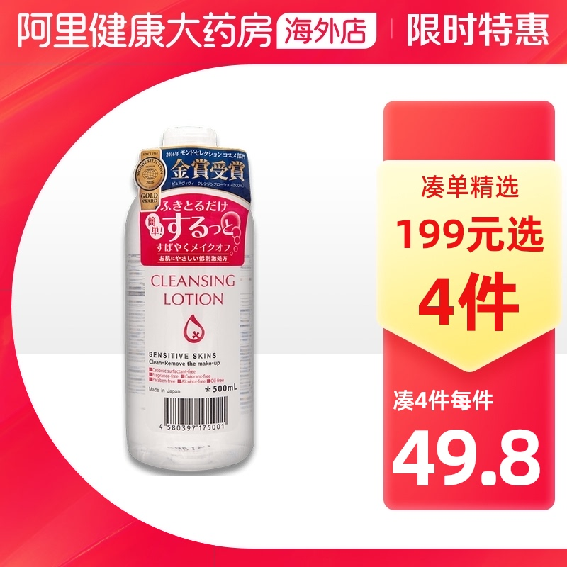 Japan purevivi queen make up remover four in one face mild cleaning eye and lip make up remover 500ml
