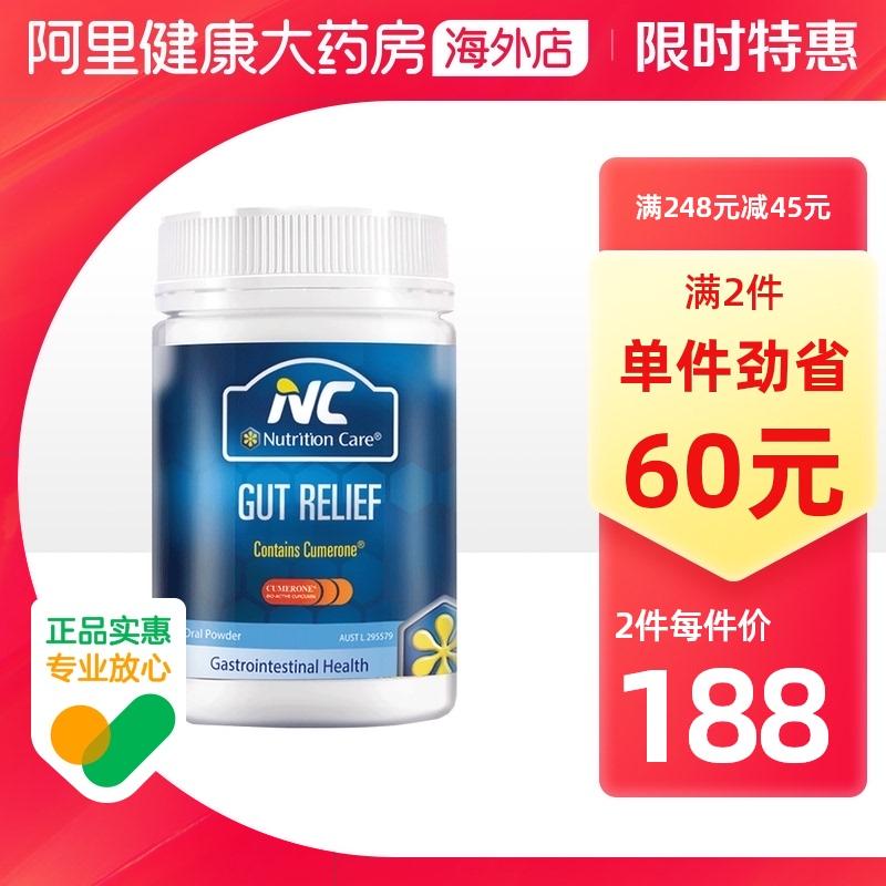 Australia NC Yangwei powder 150g conditioning gastrointestinal probiotics relieve stomach distension and discomfort adult Yangwei health food