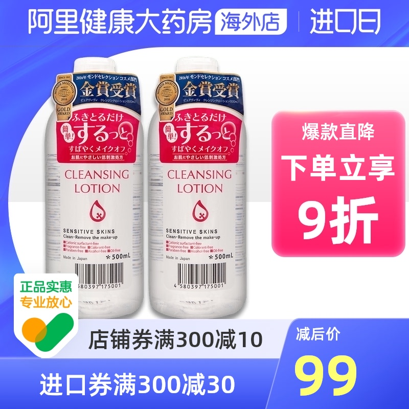Japan purevivi queen make up remover four effects in one mild cleansing face, eyes and lips make up remover 500ml * 2
