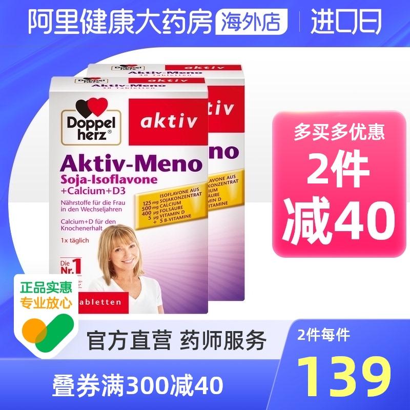 ダブル濃縮大豆イソフラボンエキス50 mg 30錠*2箱の女性卵巣保養は更年期を遅らせます。
