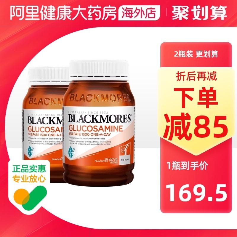 BLACKMORES豪佳宝アミノ硫酸グルコース骨力180粒*2本の軟骨素関節霊