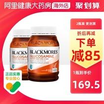 BLACKMORES澳佳宝维骨力硫酸氨基葡萄糖180粒*2氨糖关节灵骨维力