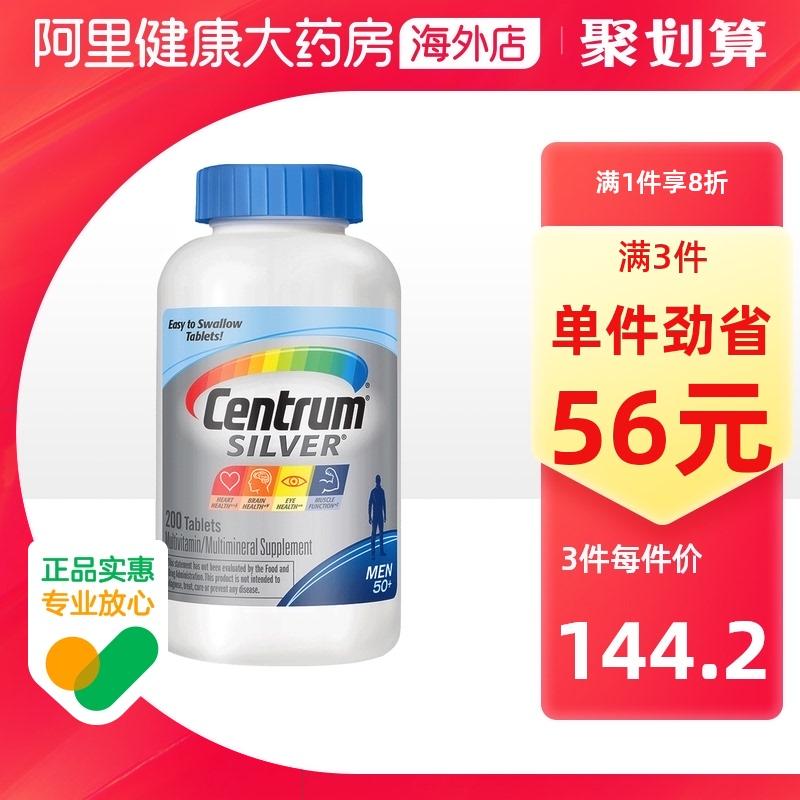 米国Centrum/善存銀片男性200粒中、老年多種類のミネラルビタミン原装輸入