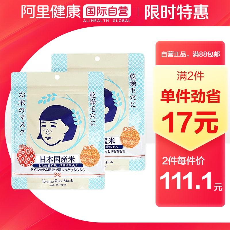 Japans stone Research Institute, Mao Zi Fu rice, rice mask, moisturizing, replenishing and shrinking pores 10 slices *2