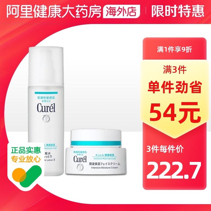 日本クレル珂潤補水保湿セット顔面ケア、敏感肌の化粧水+クリーム