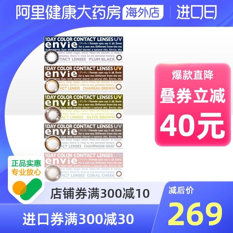 日本envie梨花同款美瞳彩片日抛女大小直径隐形眼镜正品代购30片