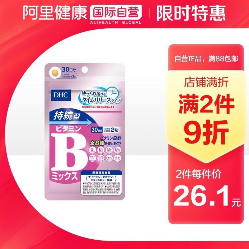 日本はDHCの持続型VBビタミンB族の片を輸入して30日に60粒栄養の機能を昇格させて健康を加護します。